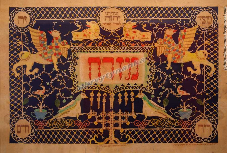Вышивка еврейский орнамент 17